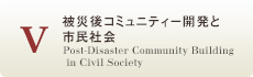 post_disaster_community_building_in_civil_society