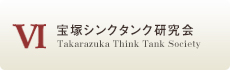 Think_Tank_Society_takarazuka